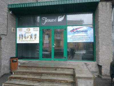 Вход в здание на Большом Смоленском, 12