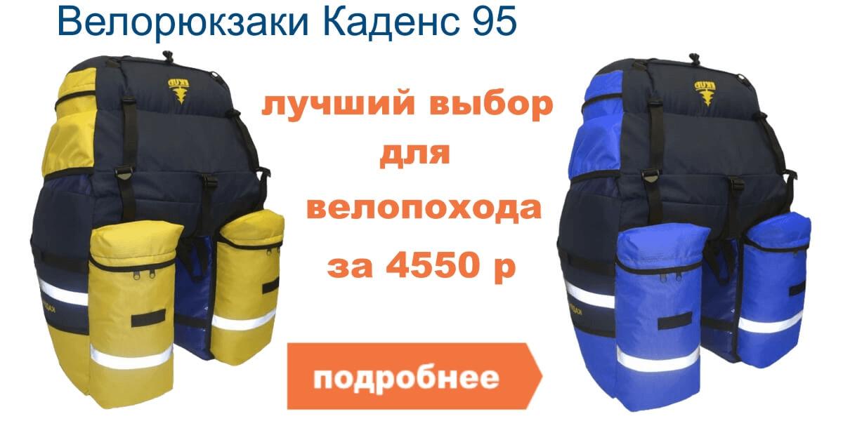 Рюкзак велоштаны Каденс 95